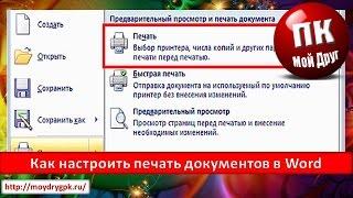 Как настроить печать документов в Word(http://moydrygpk.ru/ После создания документа его необходимо распечатать. Если в ворд 2003 иконка печати находится..., 2013-03-25T10:48:09.000Z)