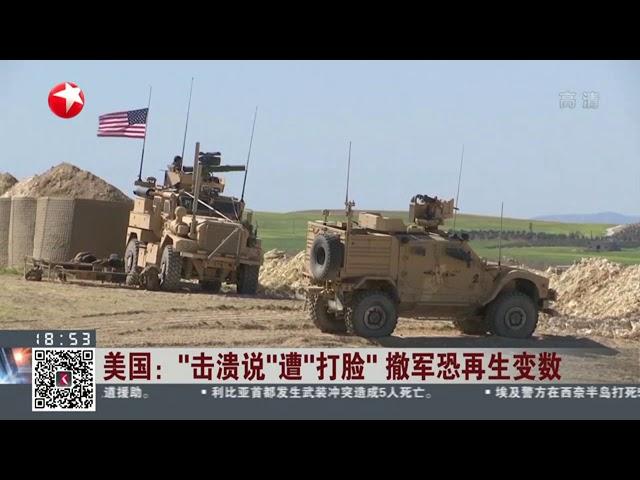 """叙利亚:美军遭""""伊斯兰国""""自杀式袭击"""