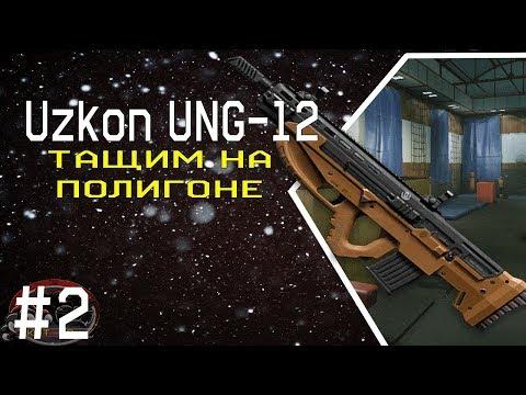 Uzkon UNG-12 | тащим на полигоне | режим для нубов | Warface | Варфейс | Мувик |