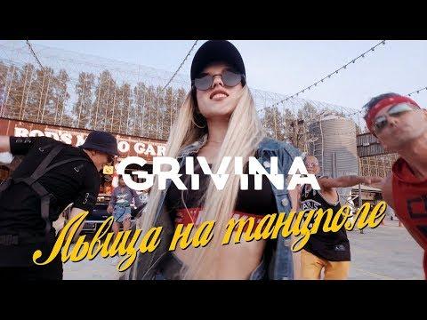 Смотреть клип Grivina - Львица На Танцполе