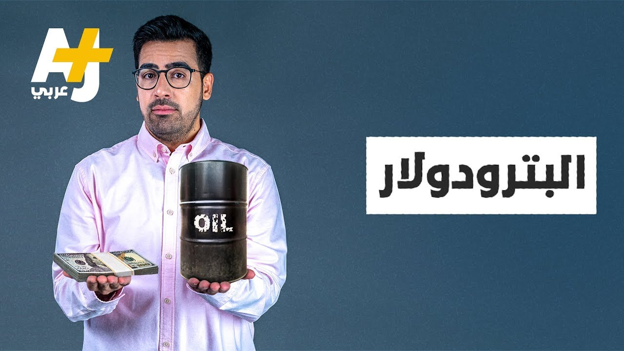 نحن نملك البترول.. لكن أمريكا تستطيع التحكم به.. لماذا؟