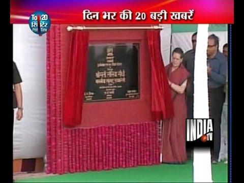 Sonia Gandhi inaugurates FM radio station in Rae Bareli