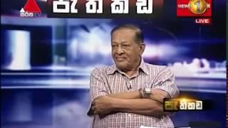 Pathikada, Sirasa tv with Bandula Jayasekara 7th of May 2019, former IGP Chandra Fernando Thumbnail