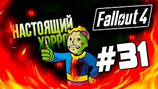 Fallout 4 - НАСТОЯЩИЙ ХОРРОР - ПОИСКИ СЕКРЕТОВ 31
