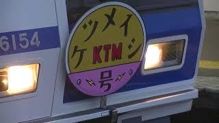 西武鉄道6154F(ケツメイシ号)準急飯能行 武蔵藤沢