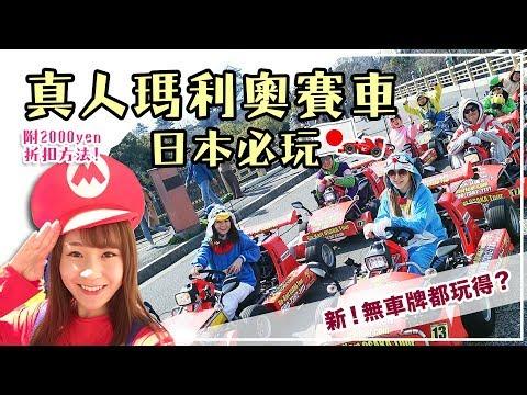 【日本必玩】東京 / 大阪 / 沖繩街頭瑪利奧賽車,無車牌都玩得?!(附折扣方法) Real Life Mario Karting | KIMCHIPAT