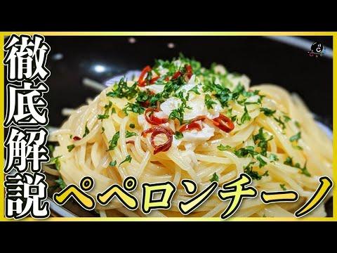 PASTAHow to make Spaghetti Aglio Olio Peperoncino by professional chef !Italian