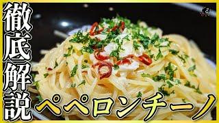 【PASTA】How to make Spaghetti Aglio Olio Peperoncino by professional chef !【Italian】