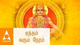 Ekanthamalai Yeri  | Ayyappa Devotional Songs Tamil | Swamiye Ayyappo Ayyappo Swamiye
