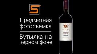 StrobiusTUTORIAL | Предметная фотография: бутылка на черном фоне, урок от Strobius