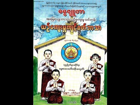 Real Buddhist 1 , Daw Khin Hla Tin
