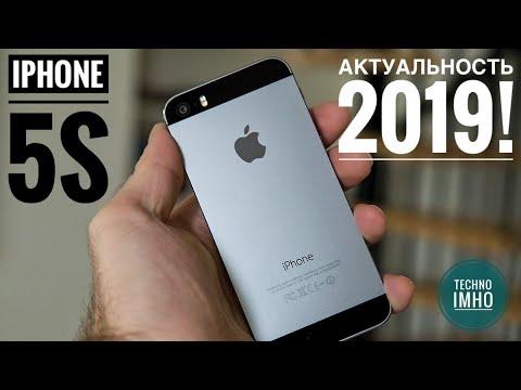 АКТУАЛЬНОСТЬ IPHONE 5S В 2019 ГОДУ!!! Стоит ли покупать?! || ОБЗОР