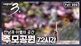 [다큐3일 풀영상] 대화 - 추모공ᄋ…