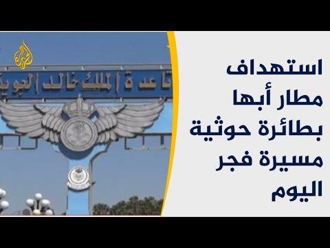 الحوثيون يعلنون استهداف مطار أبها بطائرة مسيرة  - نشر قبل 3 ساعة