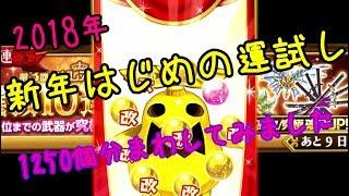 【ログレス10連選抜ガチャ】2018新年はじめの運試し!