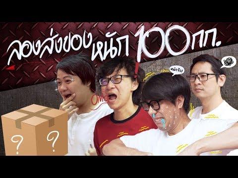 ทดลองส่งของหนัก 100 กิโล ?😤by ไปรษณีย์ไทย