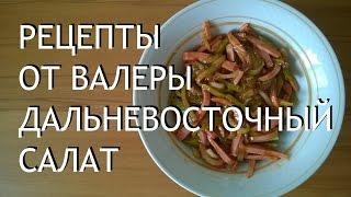 Рецепты от Валеры - Дальневосточный салат