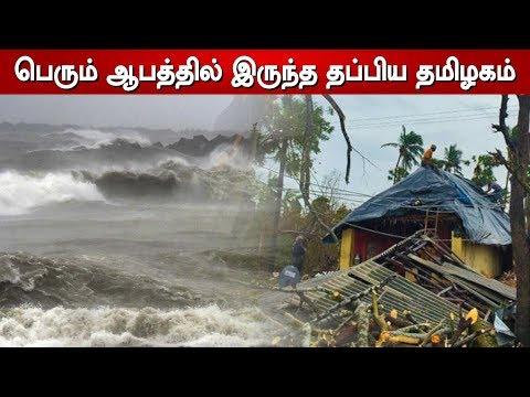ஃபானி புயல் சென்னையை தாக்குமா? | Fani Cyclone