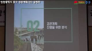 인천광역시 중구 경관계획(안) 공청회