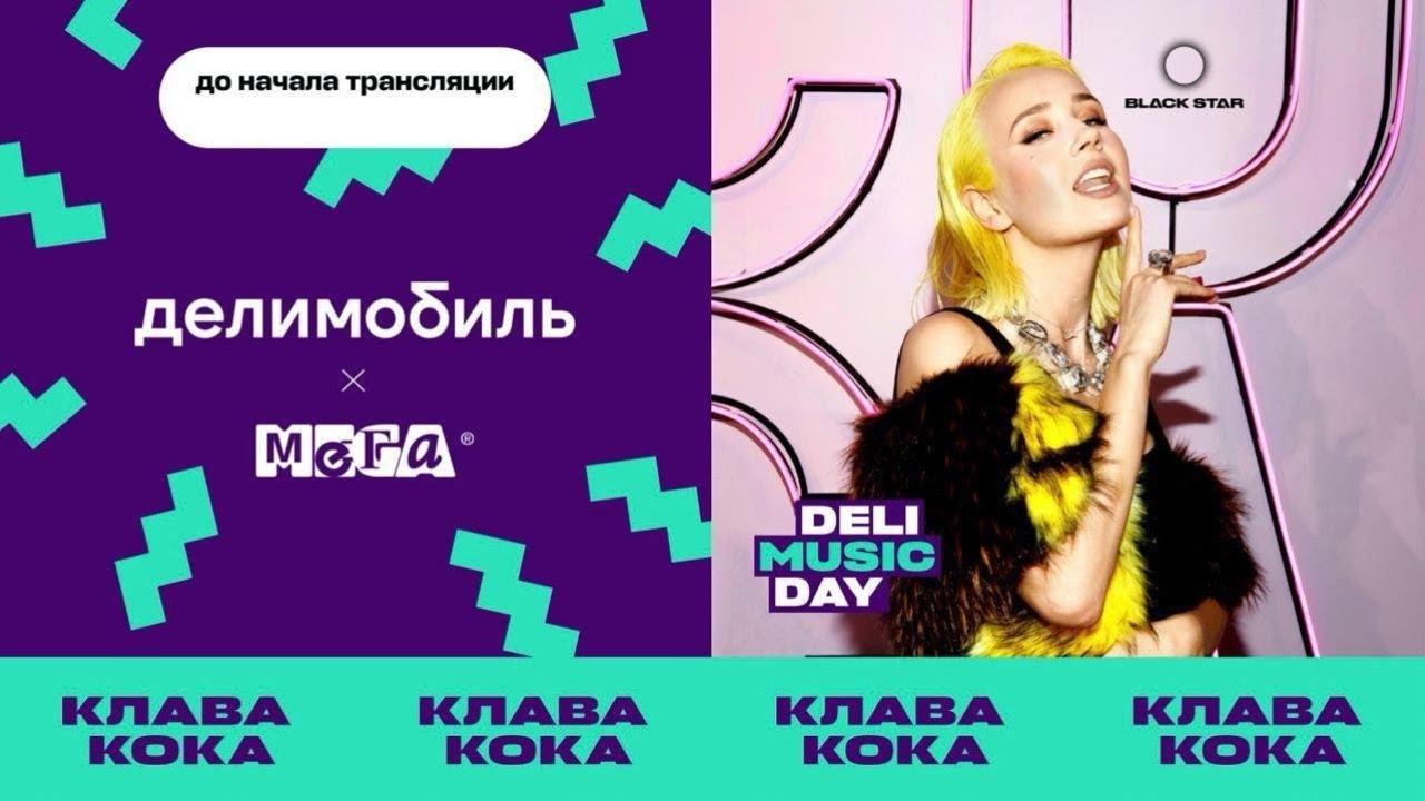 DeliMusicDay в МЕГЕ