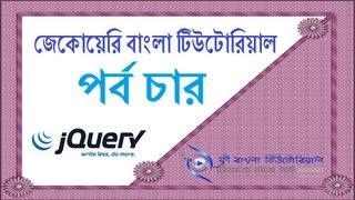 jQuery Vertical Menu in Bangla