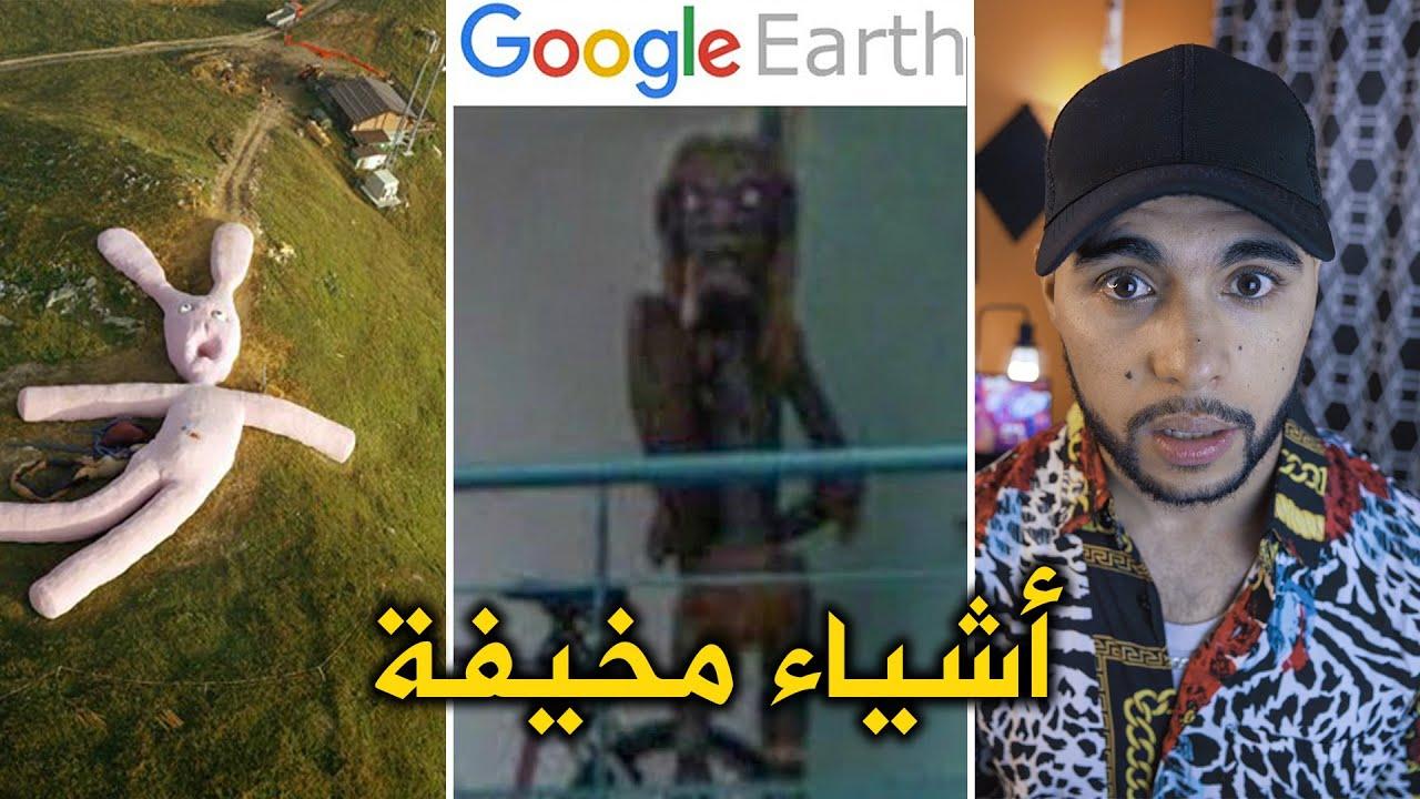 الأشياء الأكثر غرابة و جنونا التي تم إكتشافها عليها على خرائط جوجل !! أشياء مخيفة