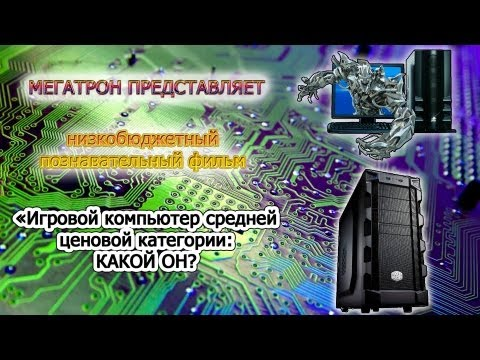 видео: Сборка и тест игрового компьютера за 27000 руб.