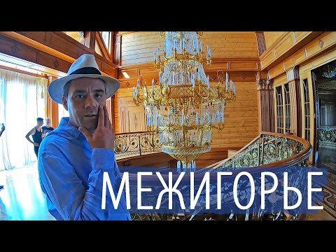 Межигорье. Резиденция Януковича.