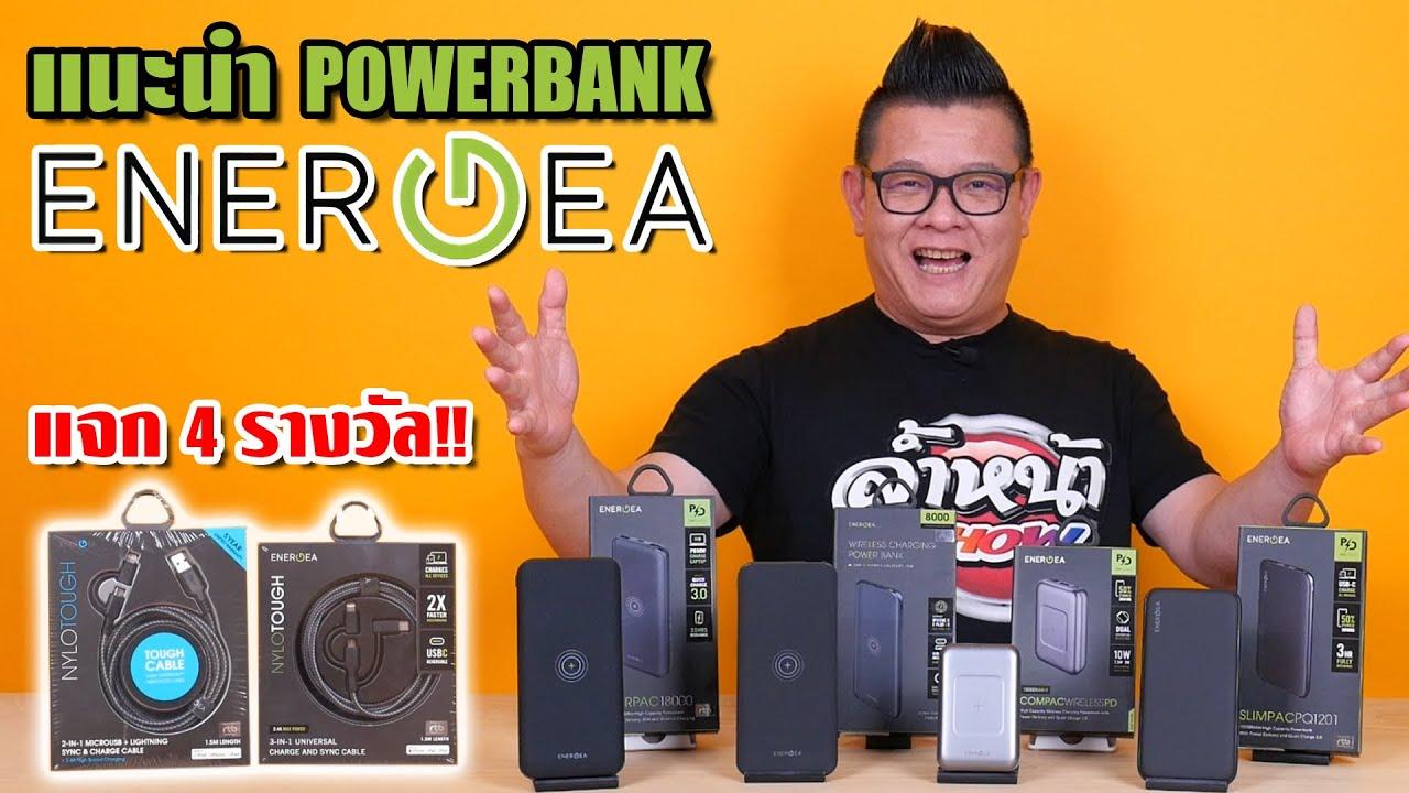 Powerbank Energea พาวเวอร์แบ้งค์คุณภาพสูง มีเทคโนโลยีชาร์ตเร็ว