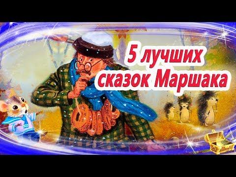 Лучшие сказки Маршака | Сказки на ночь | Аудиосказки перед сном