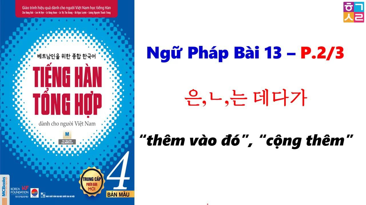 [Bài 13 - Phần 2/3] Ngữ pháp tiếng hàn tổng hợp trung cấp 4 [은,ㄴ,는 데다가] | HQSR