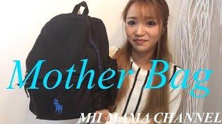 【Mother Bag(マザーバッグ)中身】極力少なく!必要な物だけ持ち歩く★ thumbnail