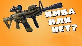 Fortnite - новая винтовка имба или нет? Голосуй!