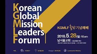 KGMLF 2018 출판기념예배