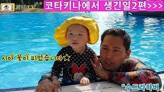 시아TV/시아TV/코타키나에서 생긴일2탄!!! 수영장에…