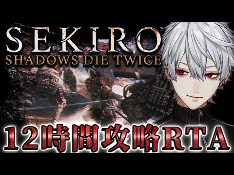 【SEKIRO/隻狼】12時間攻略RTAバトル-隻腕の狼、戦国に忍ぶ- 【せきろう】