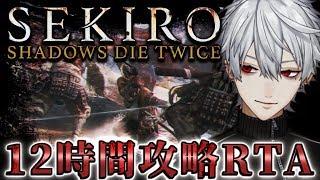[LIVE] 【SEKIRO/隻狼】12時間攻略RTAバトル-隻腕の狼、戦国に忍ぶ- 【せきろう】