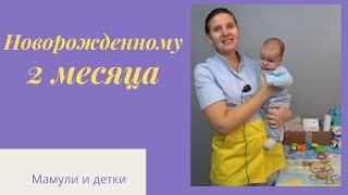 Новорожденный 2 месяца I Мамули и детки