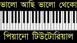 Valo Achi Valo Theko By Mobile Piano Tutorial | Shahi Entertainment