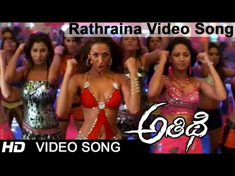 Rathraina Full Video Song || Athidi Movie || Mahesh Babu || Amrita Rao