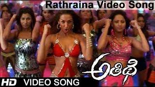 Rathraina Full Video Song || Athidi Movie || Mahesh Babu || Amrita Rao