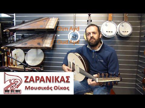 Oud YD ~ Zaranikas Music Store