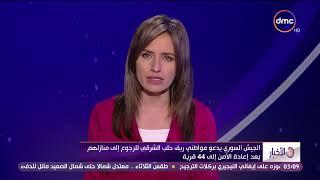 الأخبار - الجيش السوري يدعو مواطني ريف حلب الشرقي للرجوع إلى منازلهم بعد إعادة الأمن إلى 44 قرية
