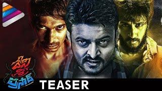 Devi Sri Prasad Telugu Movie Teaser | Latest Telugu Movie Teasers | Dhanraj | Manoj Nandam | Pooja