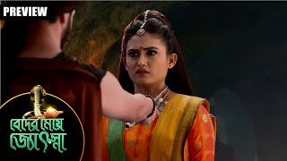 Beder Meye Jyotsna - Preview | 9th October 19 | Sun Bangla TV Serial | Bengali Serial