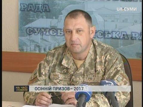 UA:СУМИ: У Сумах планують забрати до армії 90 юнаків
