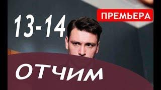 ОТЧИМ 13,14СЕРИЯ (сериал 2019). Премьера анонс и дата выхода