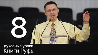 8 Алексей Прокопенко, Духовные уроки Книги Руфь