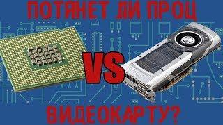 Как подобрать видеокарту к процессору?