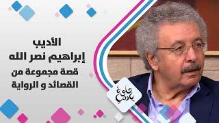 الأديب إبراهيم  نصر الله - قصة مجموعة من القصائد و الرواية